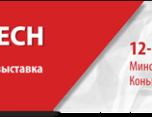 Компания ВеЛС на 28-й международной выставке HoReCa. RetailTech!