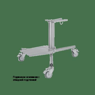 Подвижное основание с откидной подставкой для HU1020